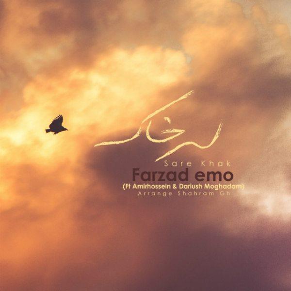 Farzad Emo - Sare Khak (Ft Amirhossein & Dariush Moghadam)