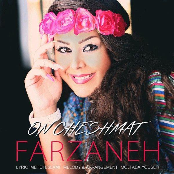 Farzaneh - On Cheshmat