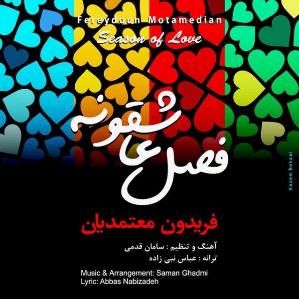 Fereydoun Motamedian - Fasle Asheghooneh