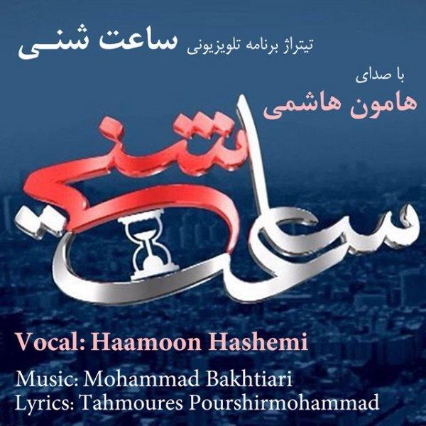 Haamoon Hashemi - Saate Sheni
