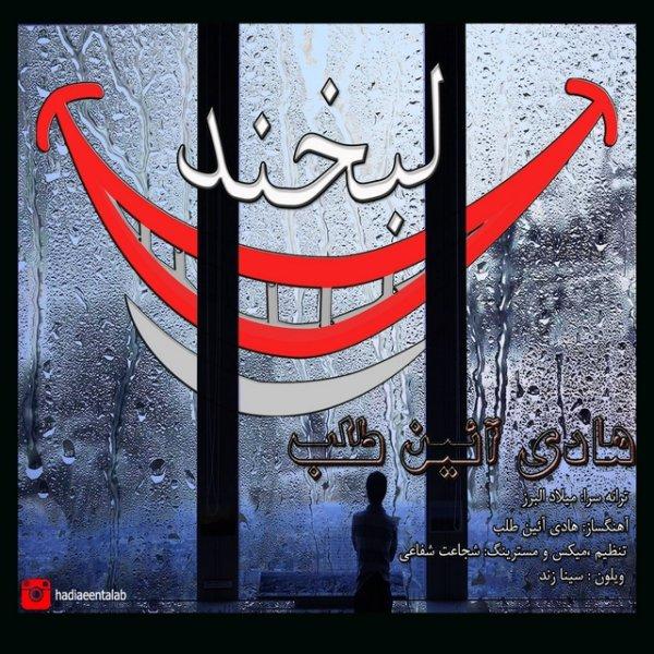 Hadi Aein Talab - Labkhand