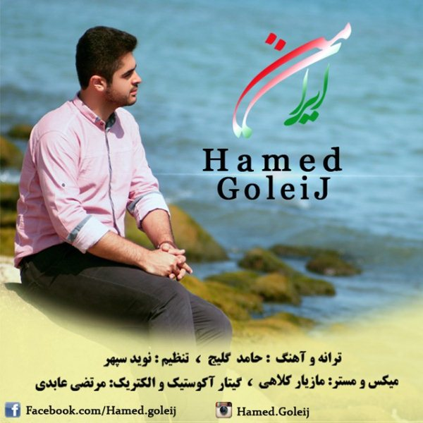 Hamed Goleij - Irane Man