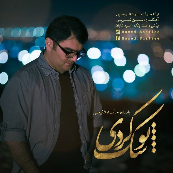 Hamed Shafiee - To Shak Kardi