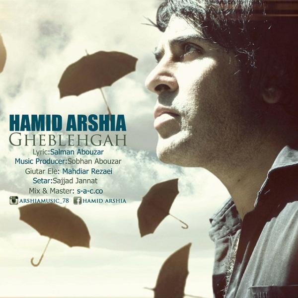 Hamid Arshia - Gheblehgah