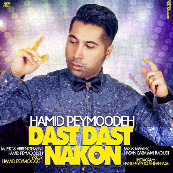 Hamid Peymoodeh - Dast Dast Nakon