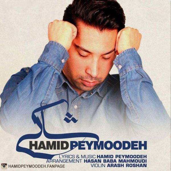 Hamid Peymoodeh - Shaki