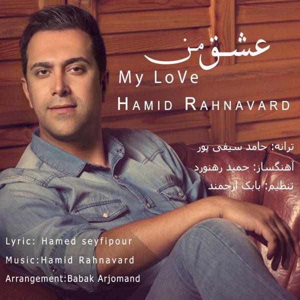Hamid Rahnavard - Eshghe Man