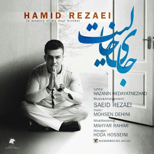 Hamid Rezaei - Jaye Khalit