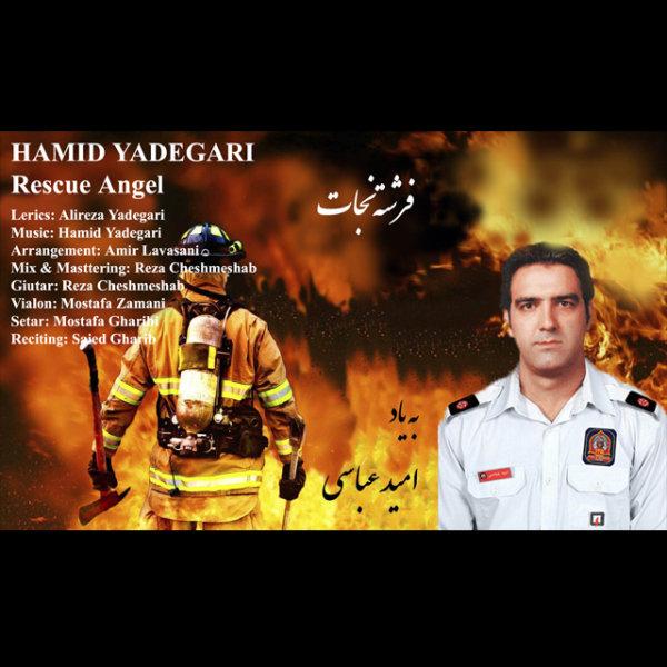 Hamid Yadegari - Fereshteye Nejat