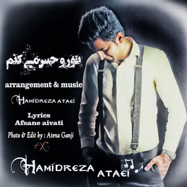 Hamidreza Ataei - Toro Hess Mikonam