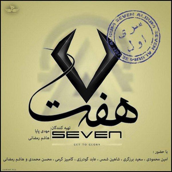 Hashem Ramezani - Too Ke Rafti (Ft Amin Shoja)