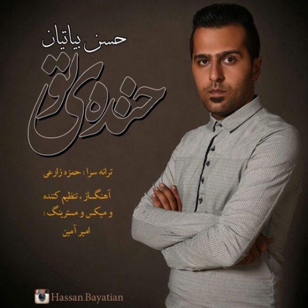 Hassan Bayatian - Khandeye To