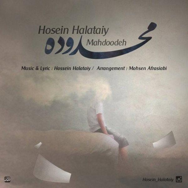 Hosein Halataiy - Mahdoode