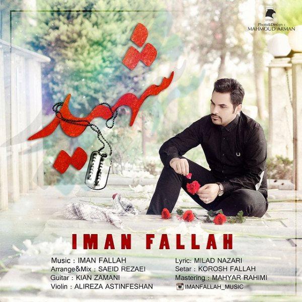 Iman Fallah - Shahid