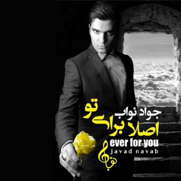 Javad Navab - Aslan Baraye To