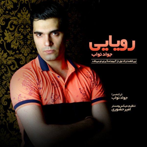 Javad Navab - Royaei