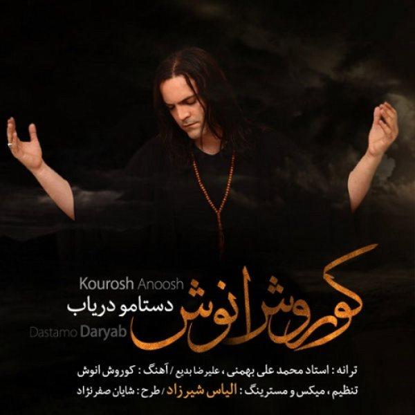 Kourosh Anoosh - Dastamo Daryab