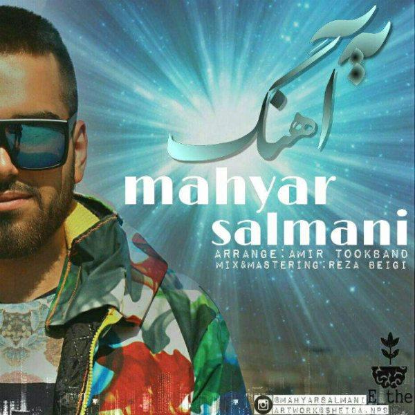 Mahyar Salmani - Ye Ahang