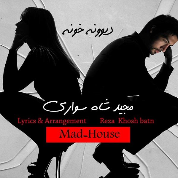 Majid Shah Savari - Divoone Khoneh