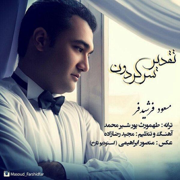 Masoud Farshidfar - Taghdire Sargardoon