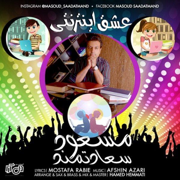 Masoud Saadatmand - Eshghe Interneti
