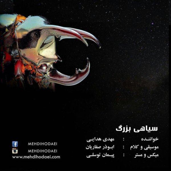 Mehdi Hodaei - Siahie Bozorg