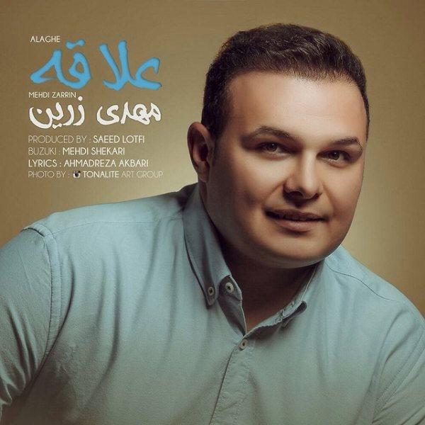 Mehdi Zarrin - Alaghe