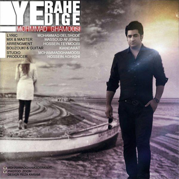 Mohamad Ghamoosi - Ye Rahe Dige