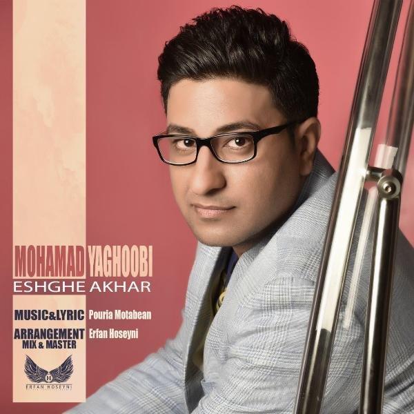 Mohamad Yaghoobi - Eshghe Akhar
