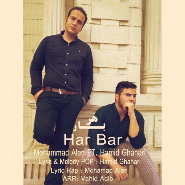 Mohammad Alen - Har Bar (Ft Hamid Ghahari)