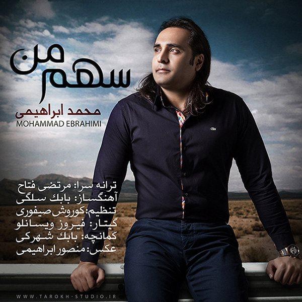 Mohammad Ebrahimi - Sahme Man