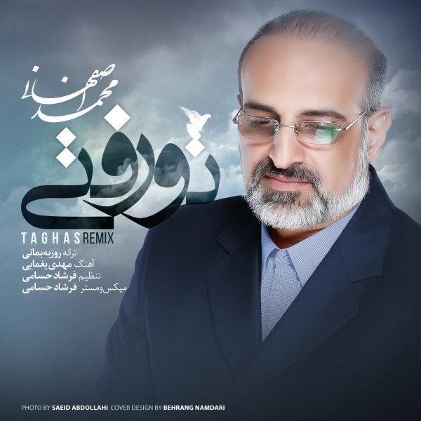 Mohammad Esfahani - To Rafti