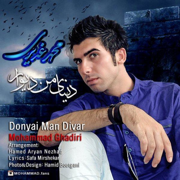 Mohammad Ghadiri - Donyaye Man Divar