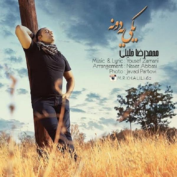 Mohammad Khalili - Yeki Yedone
