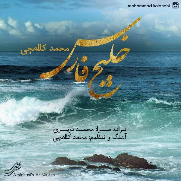 Mohammad Kolahchi - Khalije Fars