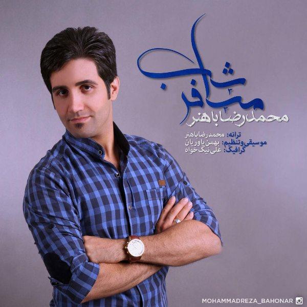 Mohammad Reza Bahonar - Mosafere Shab