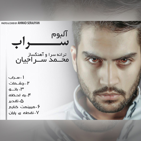 Mohammad Serajiyan - Sarab