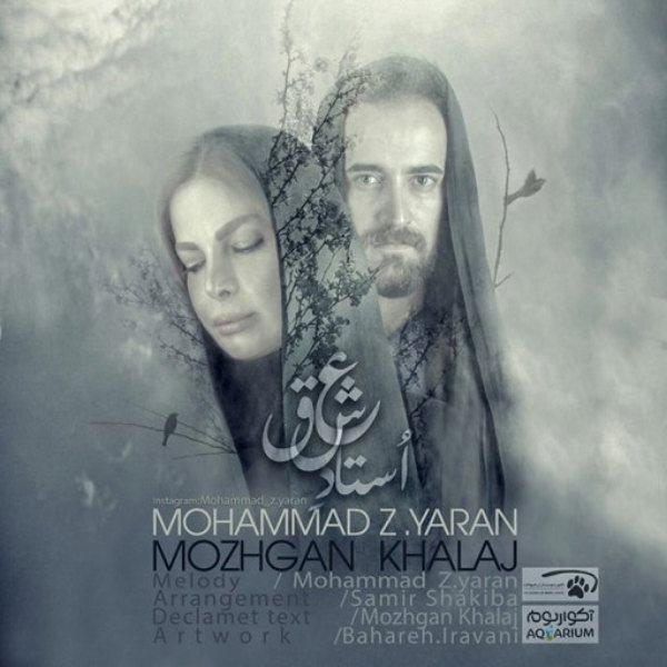 Mohammad Zyaran - Ostade Eshgh (Ft. Mozhgan Khalaj)