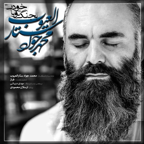 Mohammadjavad Sataroloyoub - Bejang To Ba Khodet