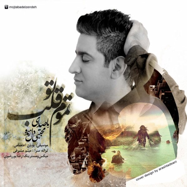 Mojtaba Delzendeh - Tamoome Ghalbe To