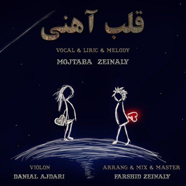 Mojtaba Zeinaly - Ghalbe Ahani