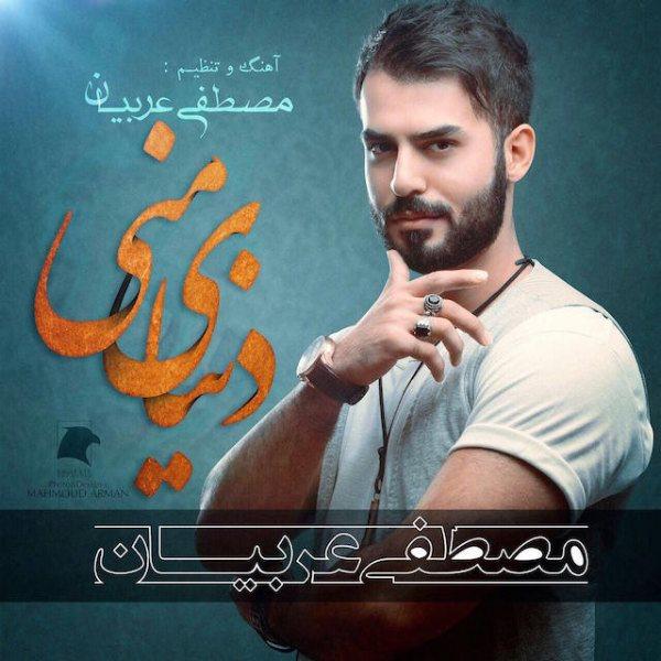 Mostafa Arabian - Donyaye Mani 2