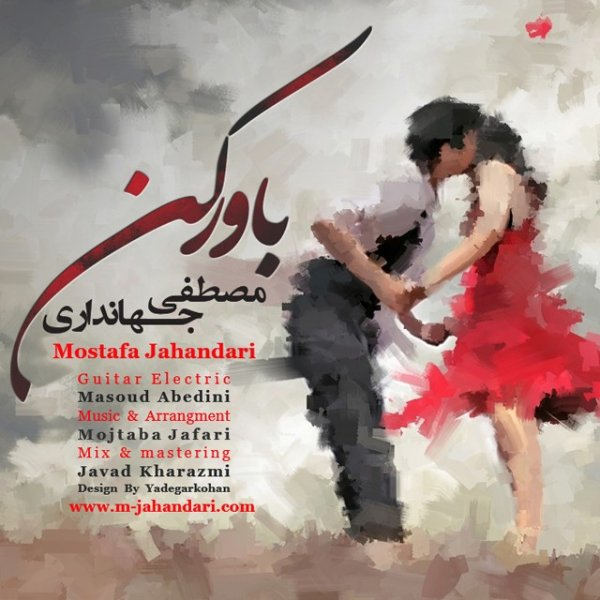 Mostafa Jahandari - Bavar Kon