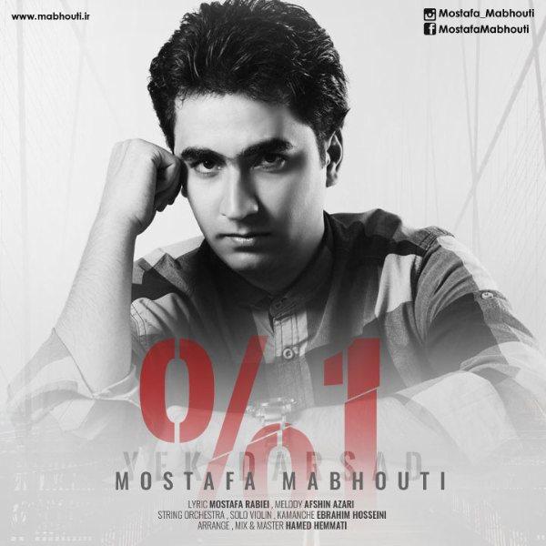 Mostafa Mabhouti - 1 Darsad