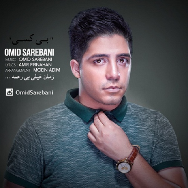 Omid Sarebani - Bi Kasi