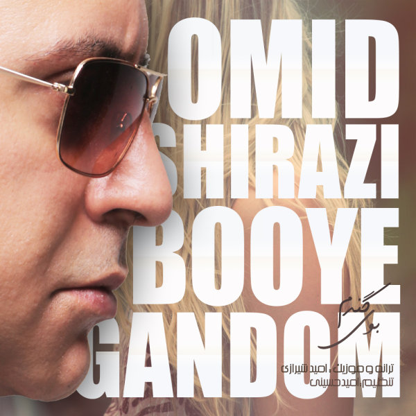 Omid Shirazi - Booye Gandom