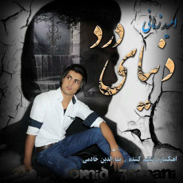 Omid Zamani - Donyaye Dard