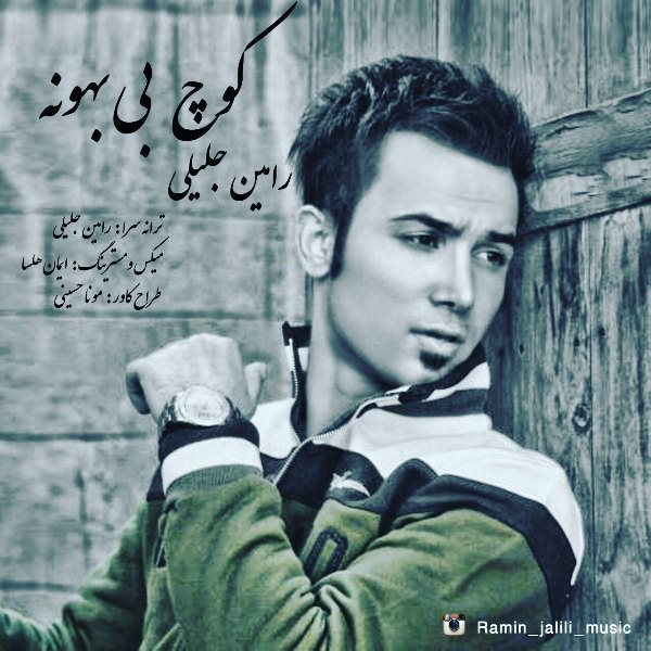 Ramin Jalili - Kooche Bi Bahooneh