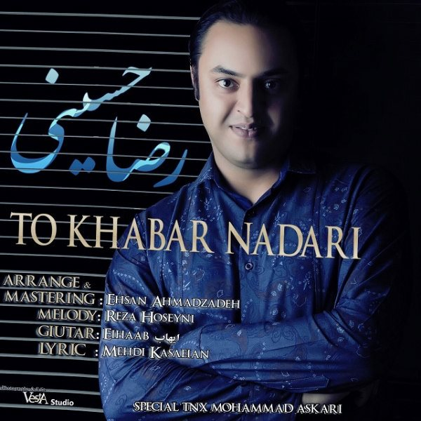 Reza Hoseini - To Khabar Nadari