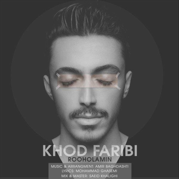 Rooholamin - Khod Faribi